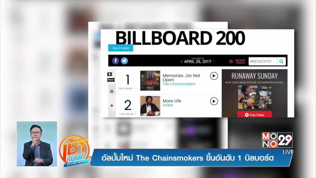 อัลบั้มใหม่ The Chainsmokers ขึ้นอันดับ 1 บิลบอร์ด