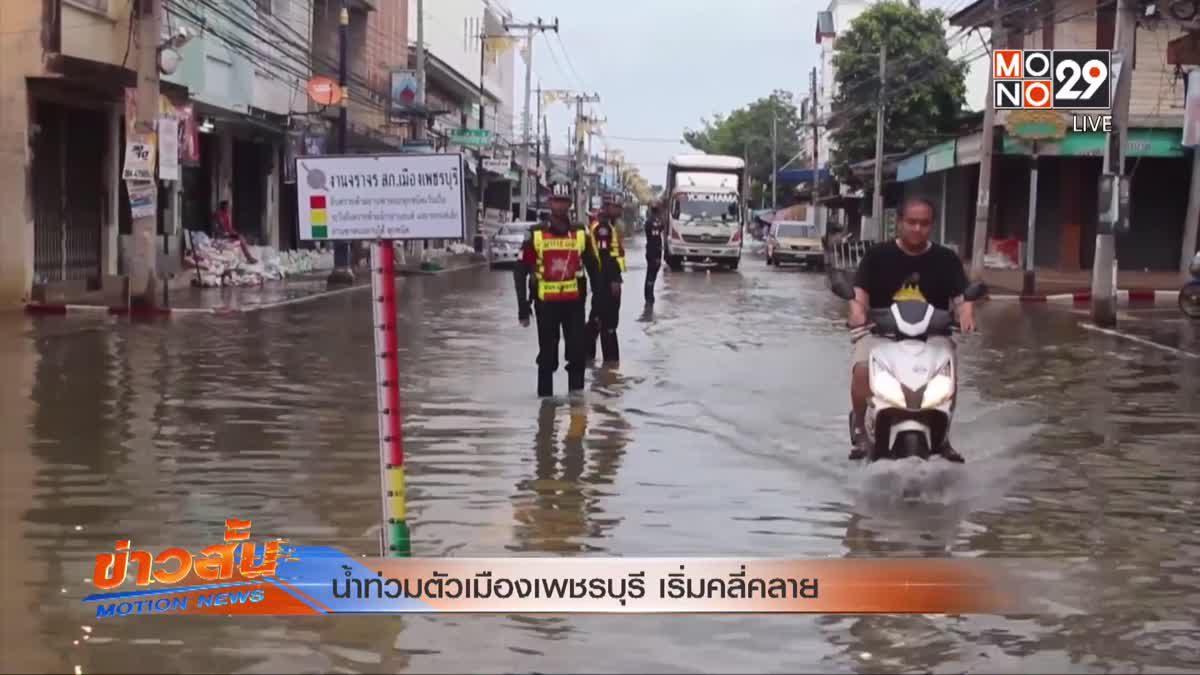 น้ำท่วมตัวเมืองเพชรบุรี เริ่มคลี่คลาย
