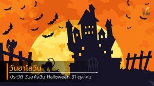 ประวัติ วันฮาโลวีน Halloween 31 ตุลาคม