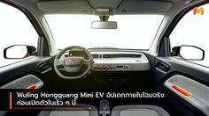Wuling Hongguang Mini EV อัปเดทภายในโฉมจริงก่อนเปิดตัวในเร็ว ๆ นี้