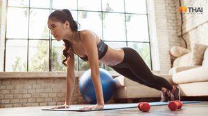 ตอบปัญหาสุขภาพ ออกกำลังกายช่วงไหนดี ออกกำลังกายกี่นาทีได้ผล?