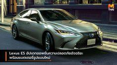 Lexus ES อัปเดทออพชั่นความปลอดภัยอัจฉริยะ พร้อมแบตเตอรี่รูปแบบใหม่