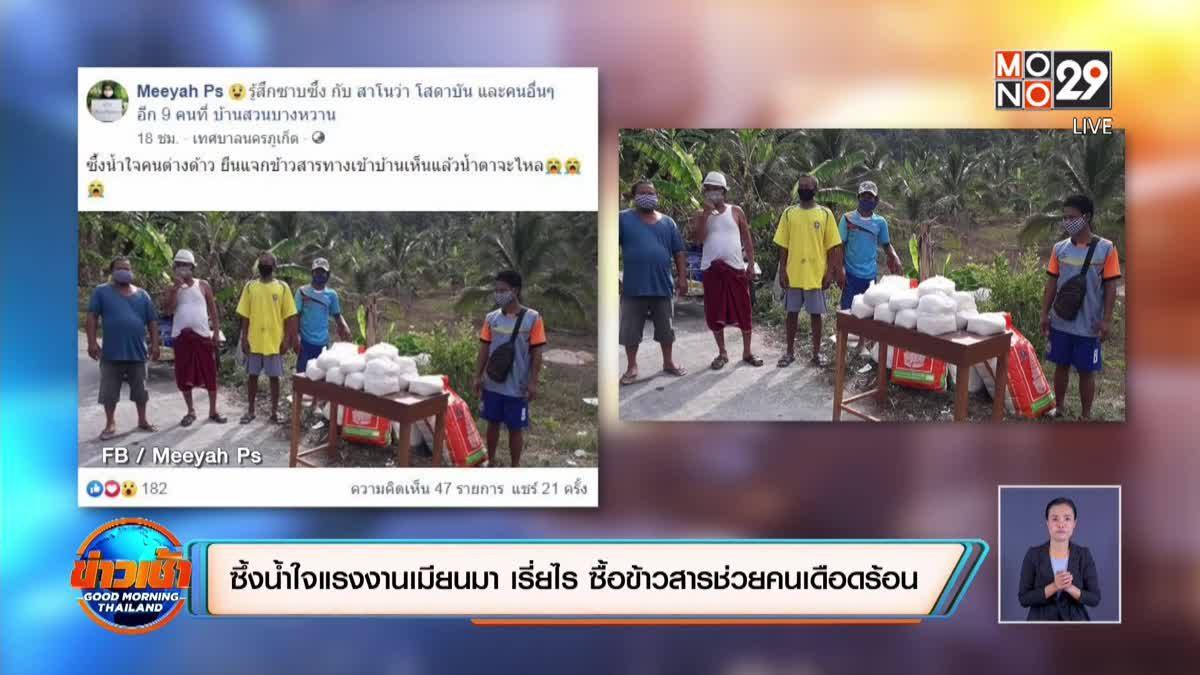 ซึ้งน้ำใจแรงงานพม่า เรี่ยไรเงินซื้อข้าวสารมาช่วยคนเดือด