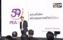 PEA ครบรอบ 59 ปี พัฒนาองค์กรสู่การเป็น Digital Utility