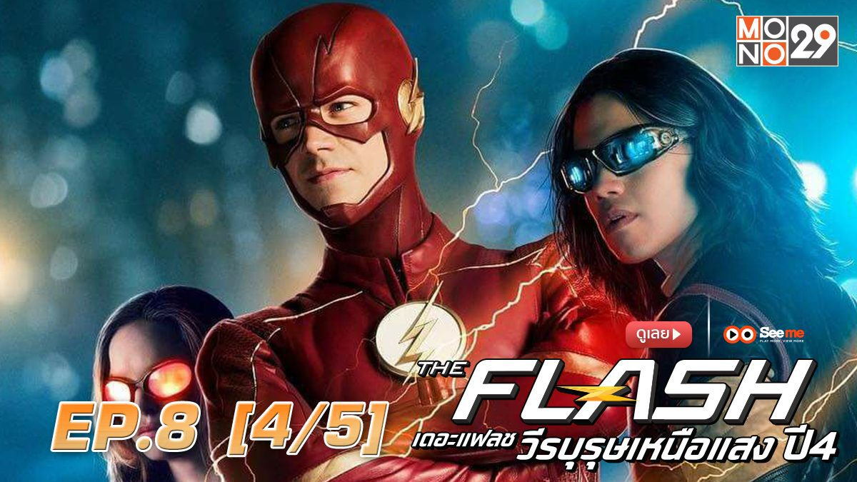 The Flash เดอะ แฟลช วีรบุรุษเหนือแสง ปี 4 EP.8 [4/5]