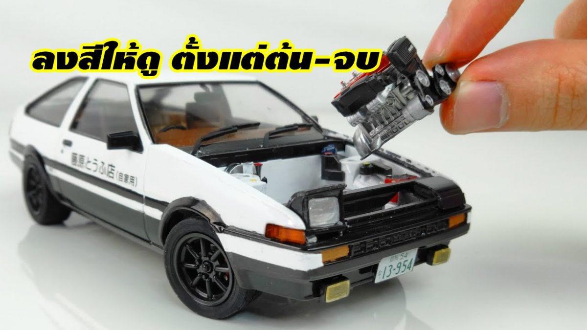 ลงสีให้เด็กมันดู! โมเดลรถส่งเต้าหู้ Initial-D Toyota AE86 สเกล 1/24 ตั้งแต่ต้น-จบ