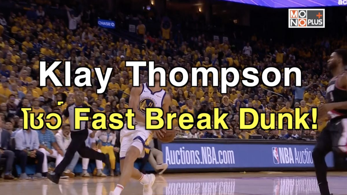 Klay Thompson โชว์ Fast Break Dunk