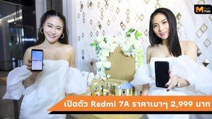 Lazada จับมือ Xiaomi เปิดตัว Redmi 7A ด้วยราคาเริ่มต้นที่ 2,999 บาท