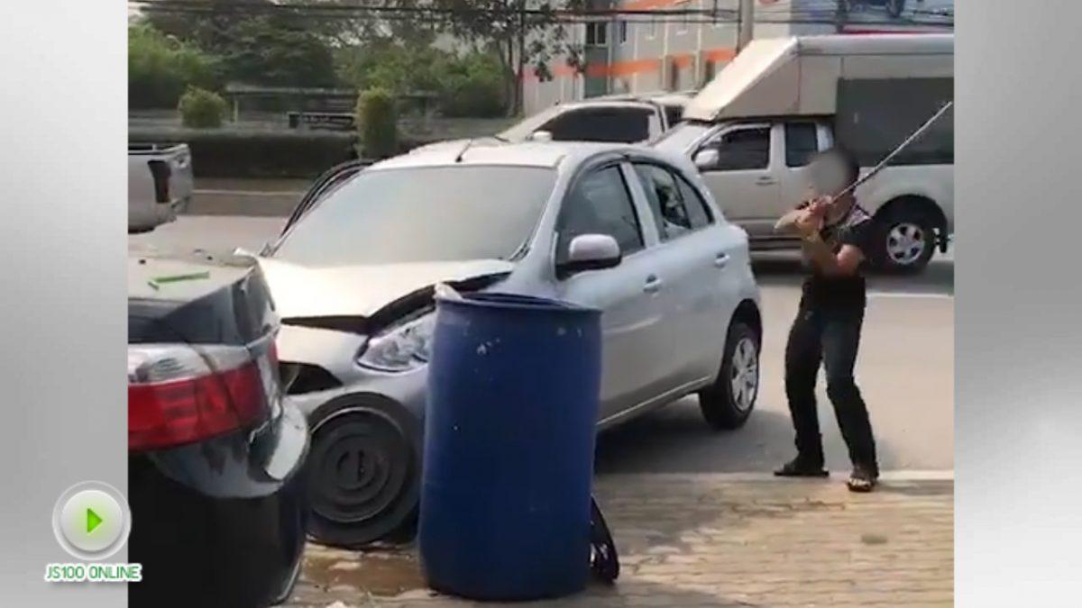 โมโห!!...หนุ่มใช้ท่อนเหล็กตีรถคู่กรณี