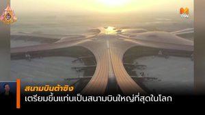 สนามบินใหญ่สุดในโลก ที่กรุงปักกิ่ง สร้างเสร็จแล้ว
