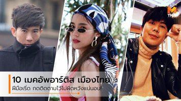 10 ไอจีเมคอัพอาร์ติส เมืองไทย ฝีมือเริ่ด ที่ต้องกดติดตามไว้!!