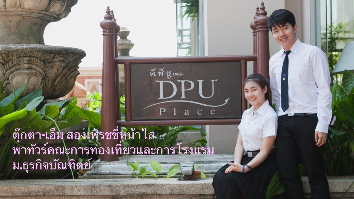 เฟรชชี่หน้าใส DPU พาไปทัวร์คณะการท่องเที่ยวและการโรงแรม