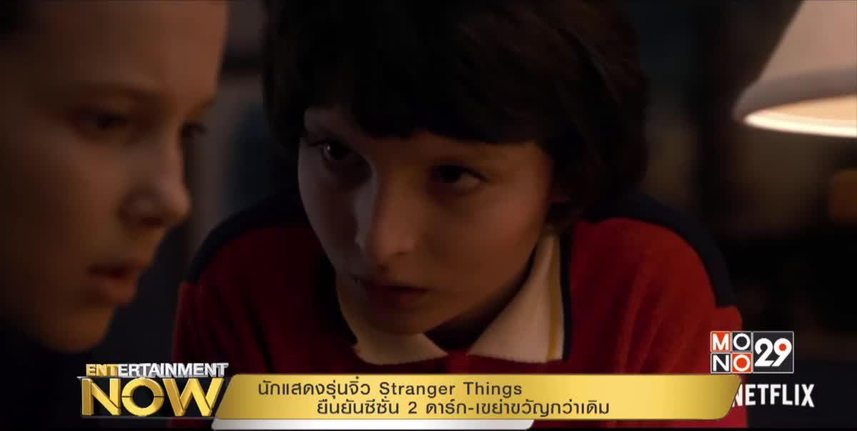 นักแสดงรุ่นจิ๋ว Stranger Things ยืนยันซีซั่น 2 ดาร์ก-เขย่าขวัญกว่าเดิม