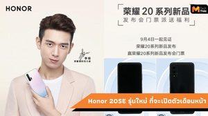 Honor 20SE พร้อมชิปเซตตัวใหม่ คาดว่าจะเปิดตัว วันที่ 4 กันยายนนี้
