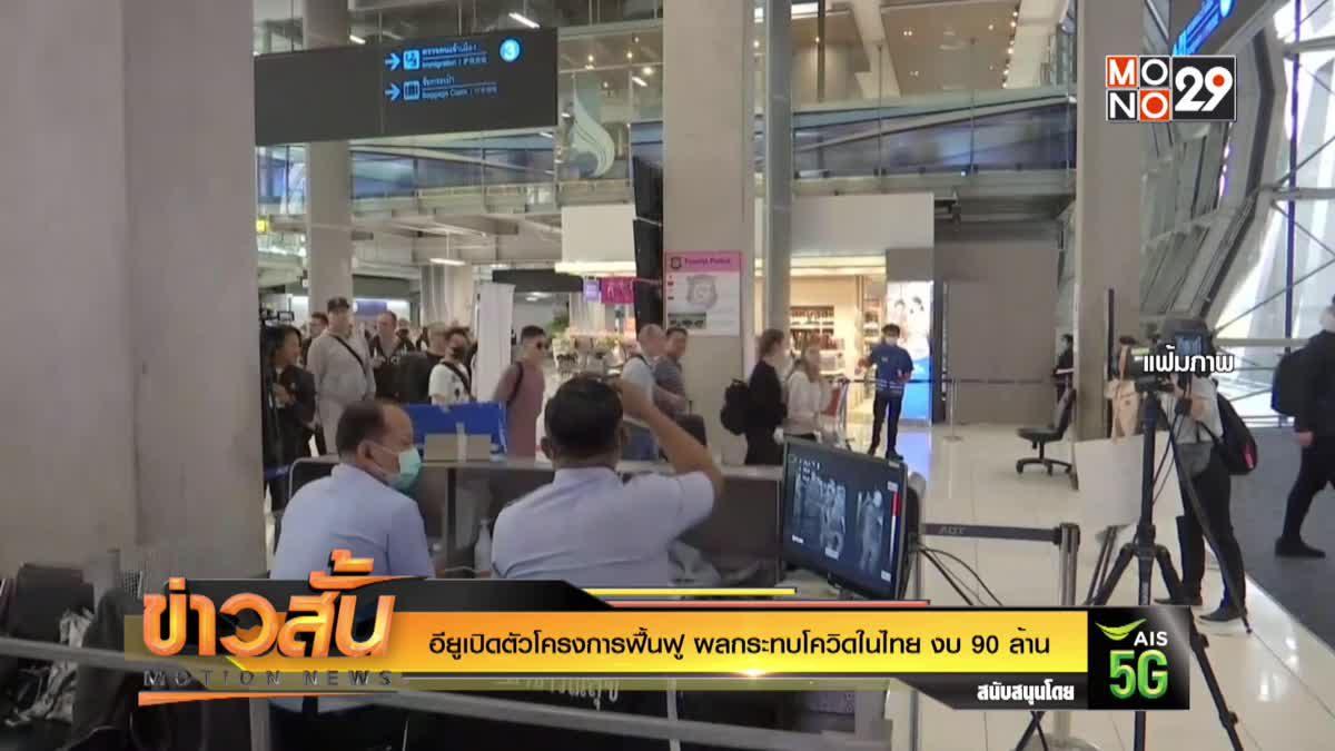 อียูเปิดตัวโครงการฟื้นฟู ผลกระทบโควิดในไทย งบ 90 ล้าน
