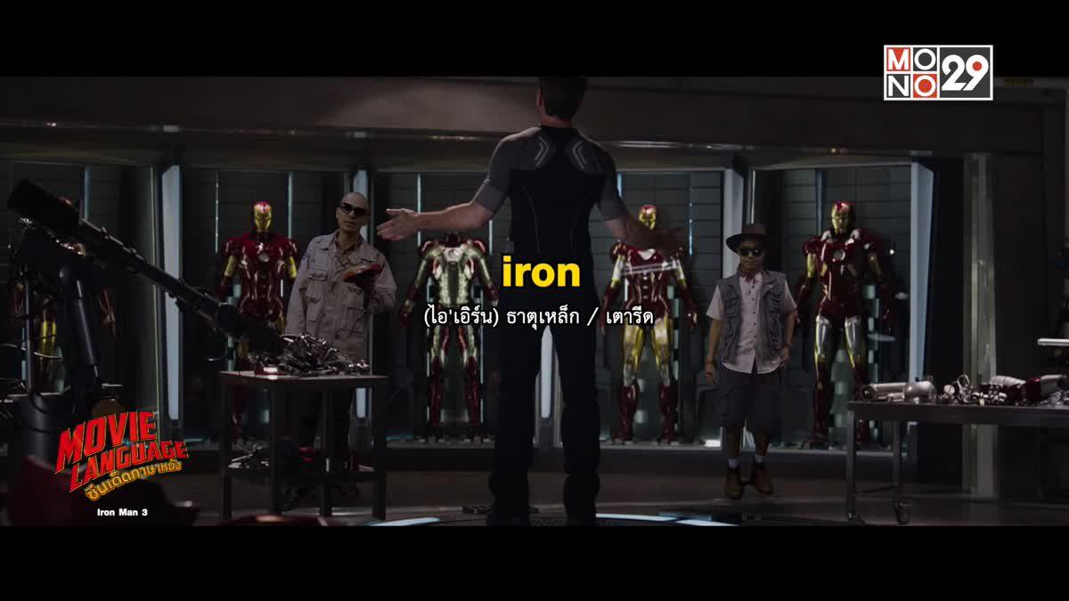 Movie Language ซีนเด็ดภาษาหนัง จากภาพยนตร์เรื่อง Iron Man 3