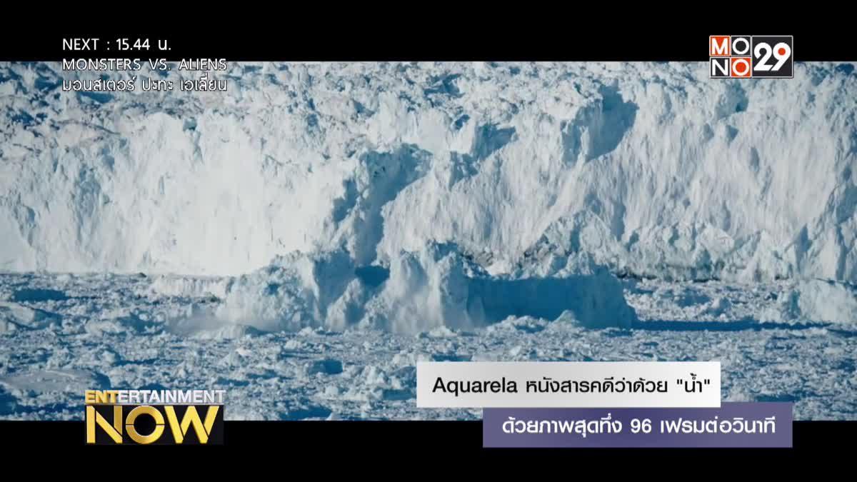 """Aquarela หนังสารคดีว่าด้วย """"น้ำ"""" ด้วยภาพสุดทึ่ง 96 เฟรมต่อวินาที"""