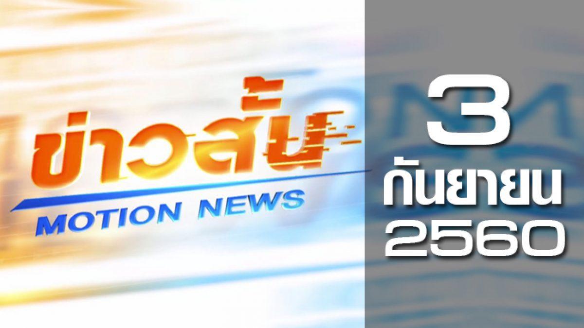 ข่าวสั้น Motion News Break 1 03-09-60