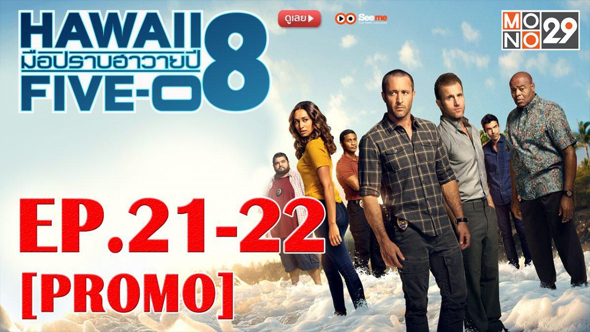 Hawaii Five-0 มือปราบฮาวาย ปี8 EP.21-22 [PROMO]