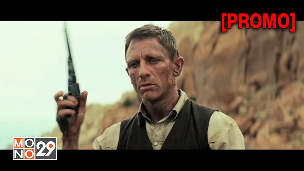 Cowboy & Aliens สงครามพันธุ์เดือด คาวบอยปะทะเอเลี่ยน [PROMO]