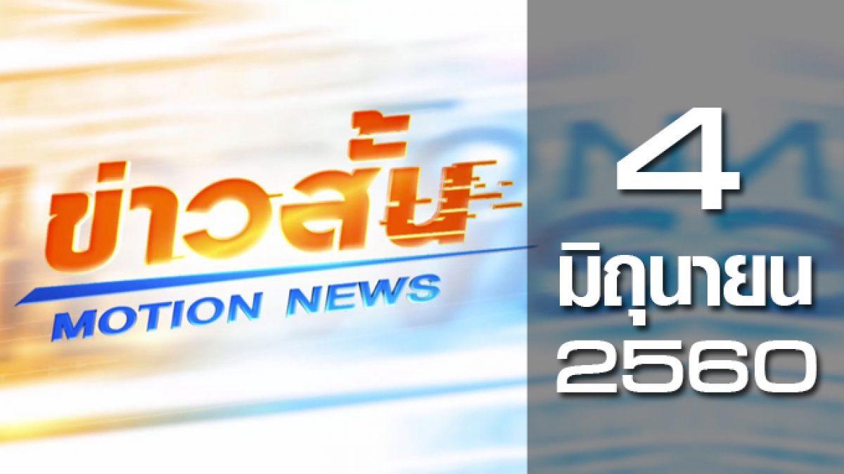 ข่าวสั้น Motion News Break 4 04-06-60