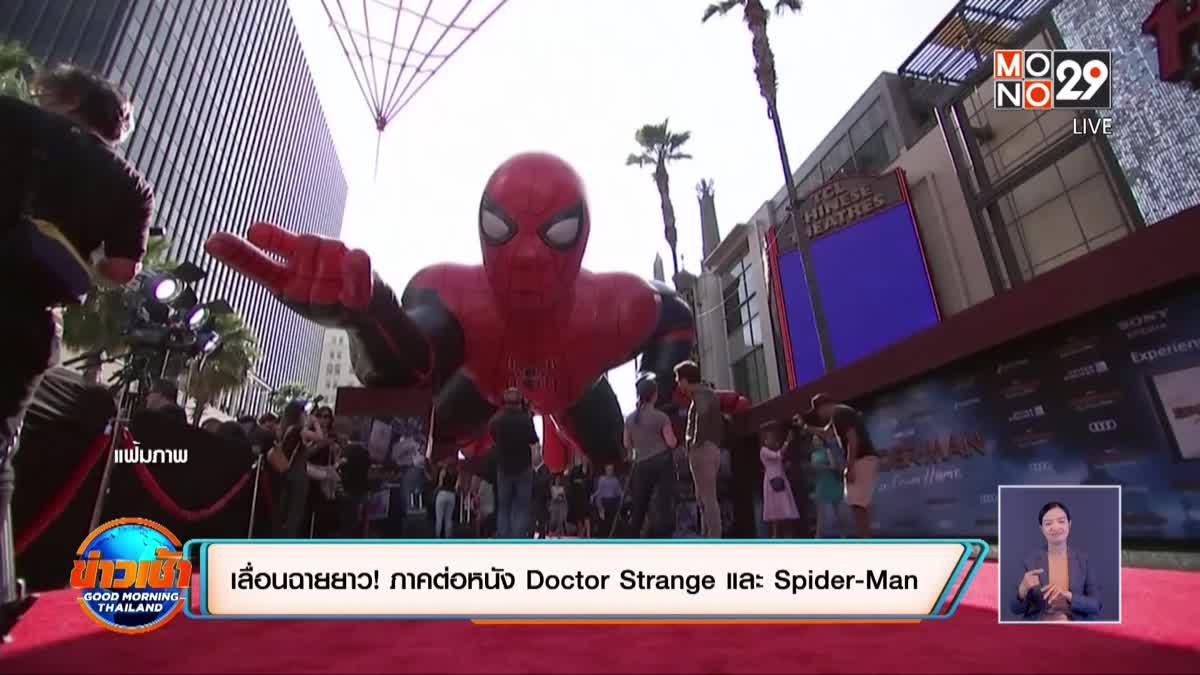 เลื่อนฉายยาว! ภาคต่อหนัง Doctor Strange และ Spider-Man