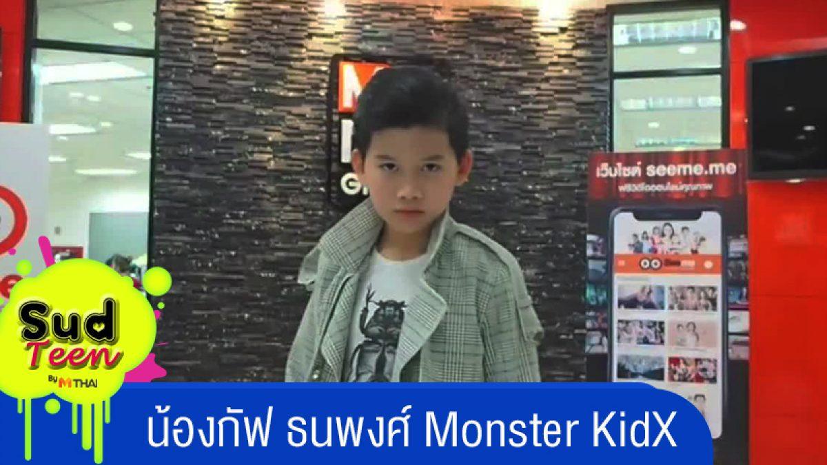 หล่อแต่เด็ก น้องกัฟ ธนพงศ์ Monster KidX
