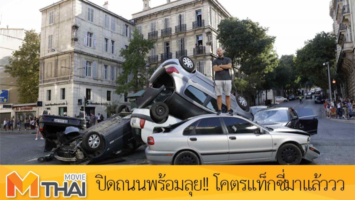 ปิดถนนพร้อมลุย!! โคตรแท็กซี่มาแล้ววว Taxi 5 โคตรแท็กซี่ขับระเบิด