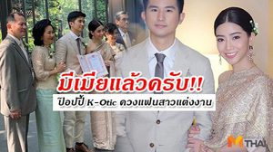 ตามเพื่อนไป! ป๊อปปี้ K-Otic ควงแฟนสาวแต่งงานแล้ว!