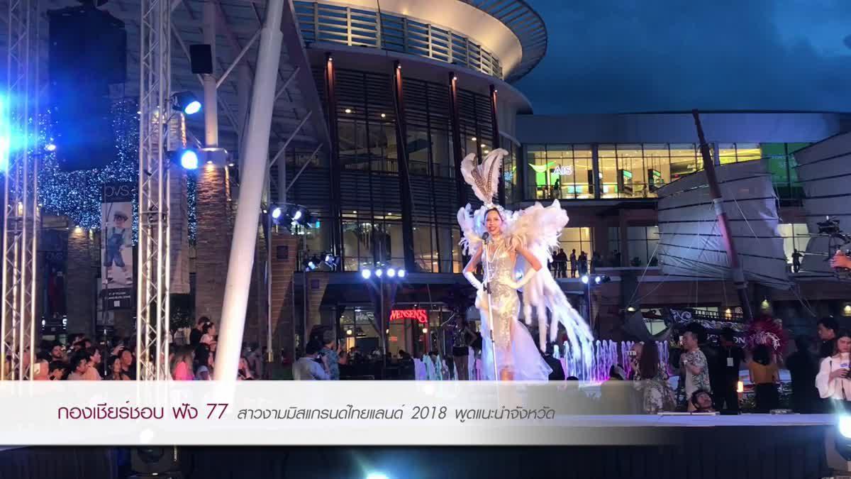 พูดธรรมดาโลกไม่จำ รวมคลิป มิสแกรนด์ไทยแลนด์ 2018 พูดแนะนำตัว