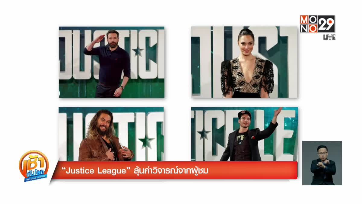 """Justice League"" ลุ้นคำวิจารณ์จากผู้ชม"