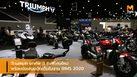 Triumph ยกทัพ 3 รุ่นพิเศษใหม่ พร้อมข้อเสนอจัดเต็มในงาน BIMS 2020