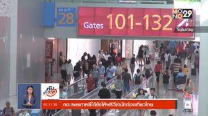 เกาหลีใต้ยังให้ฟรีวีซ่านักท่องเที่ยวไทย เตือน! อย่าลักลอบไปทำงาน