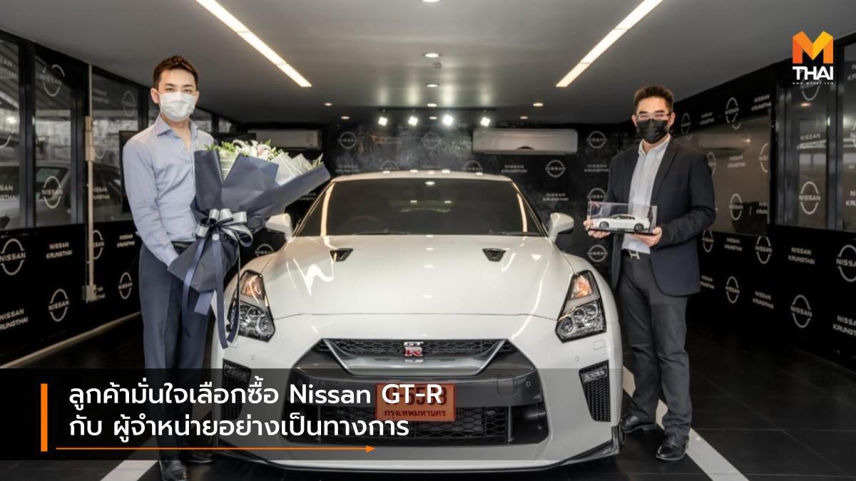ลูกค้ามั่นใจเลือกซื้อ Nissan GT-R กับ ผู้จำหน่ายอย่างเป็นทางการ