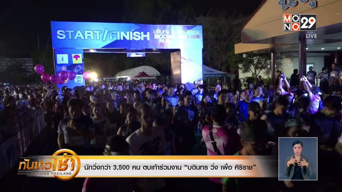"""นักวิ่งกว่า 3,500 คน ตบเท้าร่วมงาน """"บดินทร วิ่ง เพื่อ ศิริราช"""""""