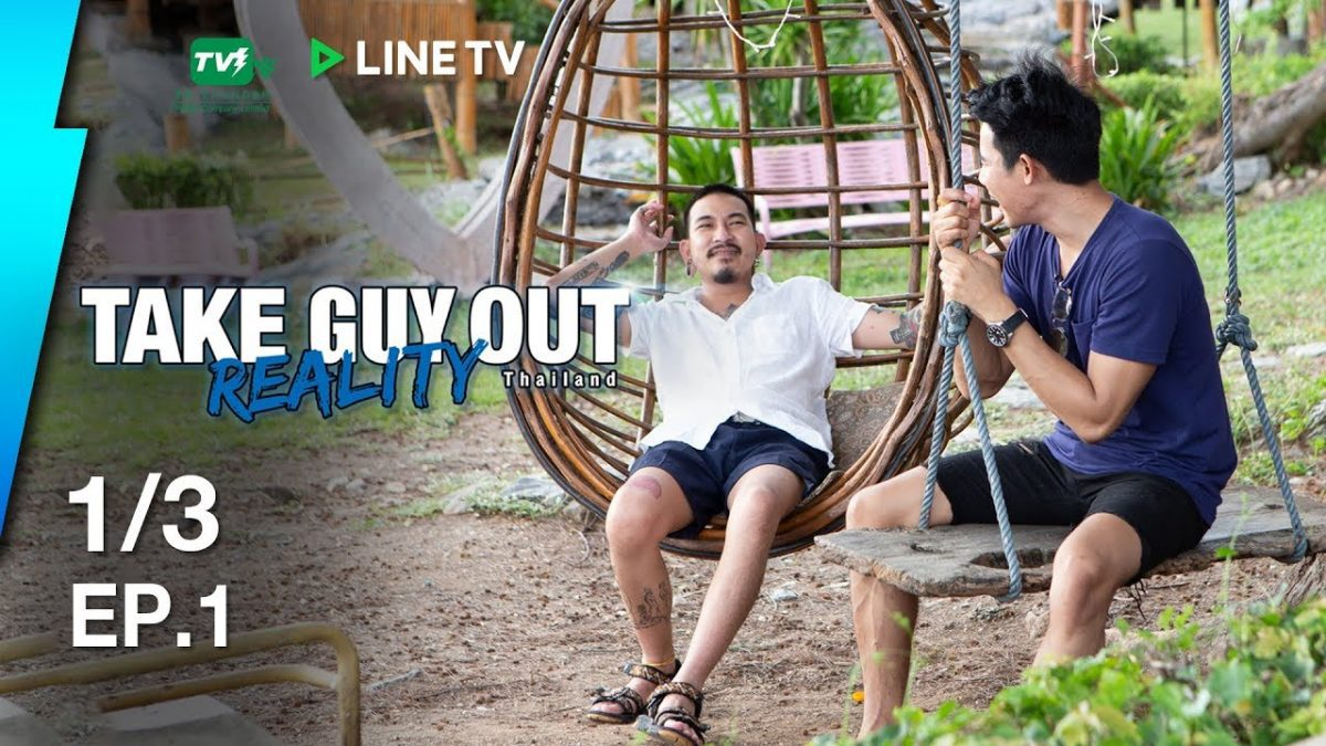 เกาะสวาทหาดสีรุ้ง | Take Guy Out Reality ทริป1 EP.1 - 1/3 (16 มิ.ย. 61)