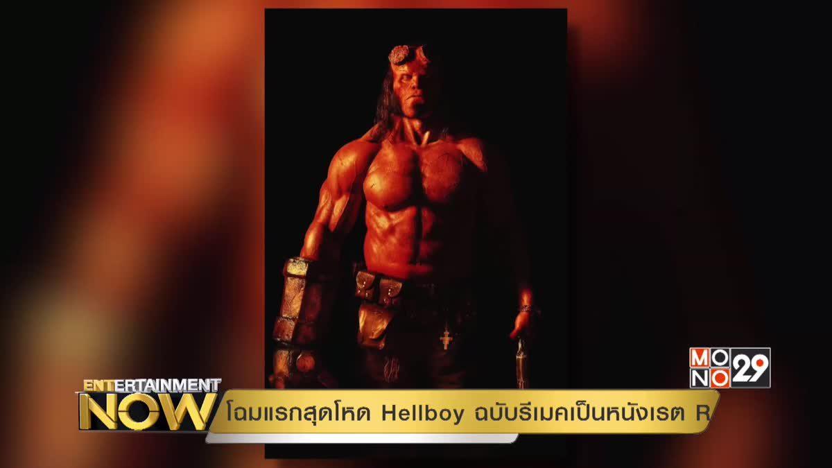 โฉมแรกสุดโหด Hellboy ฉบับรีเมคเป็นหนังเรต R