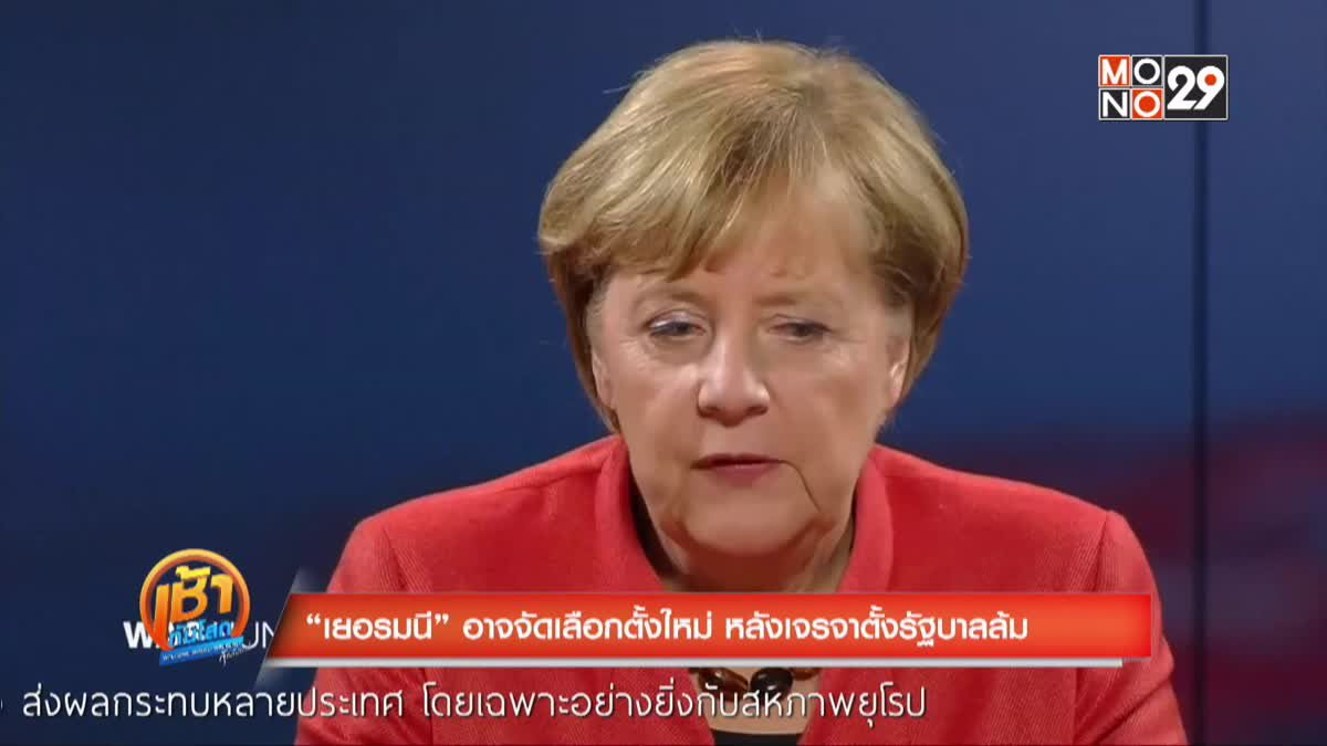 """""""เยอรมนี"""" อาจจัดเลือกตั้งใหม่ หลังเจรจาตั้งรัฐบาลล้ม"""