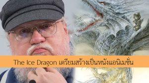 The Ice Dragon ของผู้เขียน Game of Thrones เตรียมสร้างเป็นหนังแอนิเมชั่นแล้ว