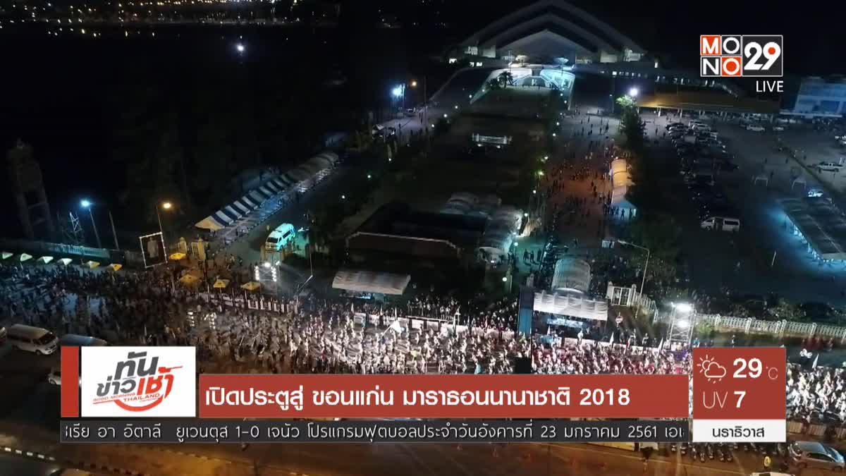 เปิดประตูสู่ ขอนแก่น มาราธอนนานาชาติ 2018