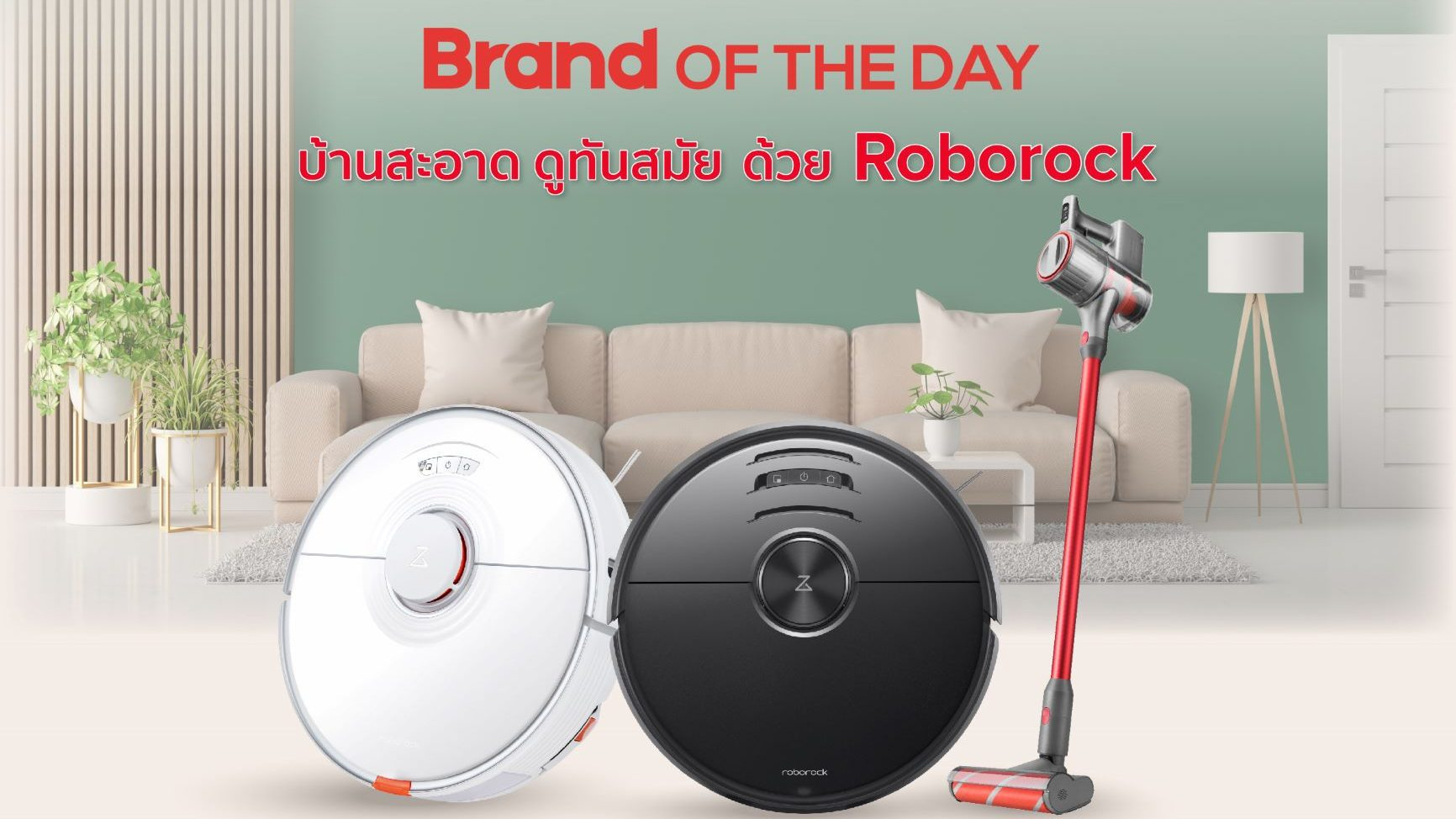 Roborock x Shopee มอบส่วนลดสูงสุด 3,000 บาท ในแคมเปญ Roborock Brand of the Day เปิดตัวสินค้าใหม่ Roborock H7 เครื่องดูดฝุ่น ไร้สาย ทรงพลังที่สุดแห่งปี