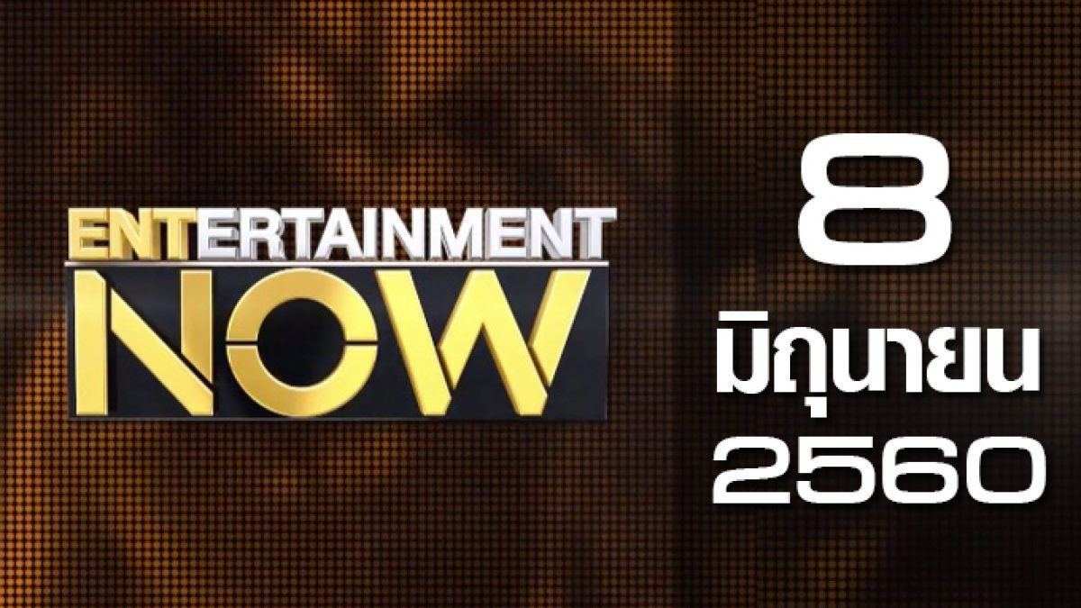 Entertainment Now 08-06-60