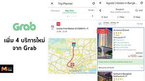 Grab สิงคโปร์ เพิ่มอีก 4 บริการใหม่ เพียงแอพเดียวทำได้ทุกอย่าง เริ่มใช้มิถุนายน
