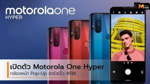 เปิดตัว Motorola One Hyper มากับกล้องหน้า Pop-Up และ Fast Charge 45W