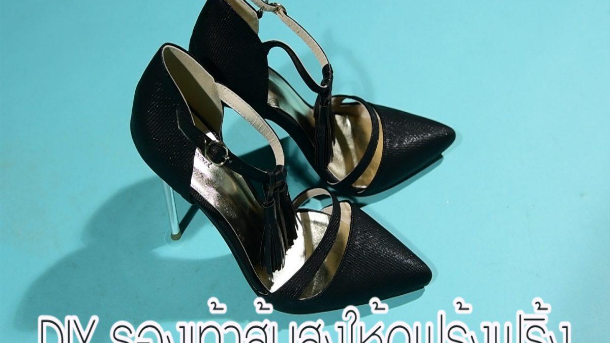 DIY รองเท้าส้นสูงให้ดูฟรุ้งฟริ้ง