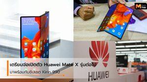 มาแน่นอน!! Huawei Mate X รุ่นต่อไป เตรียมเปิดตัวในช่วงครึ่งหลังของปี 2020