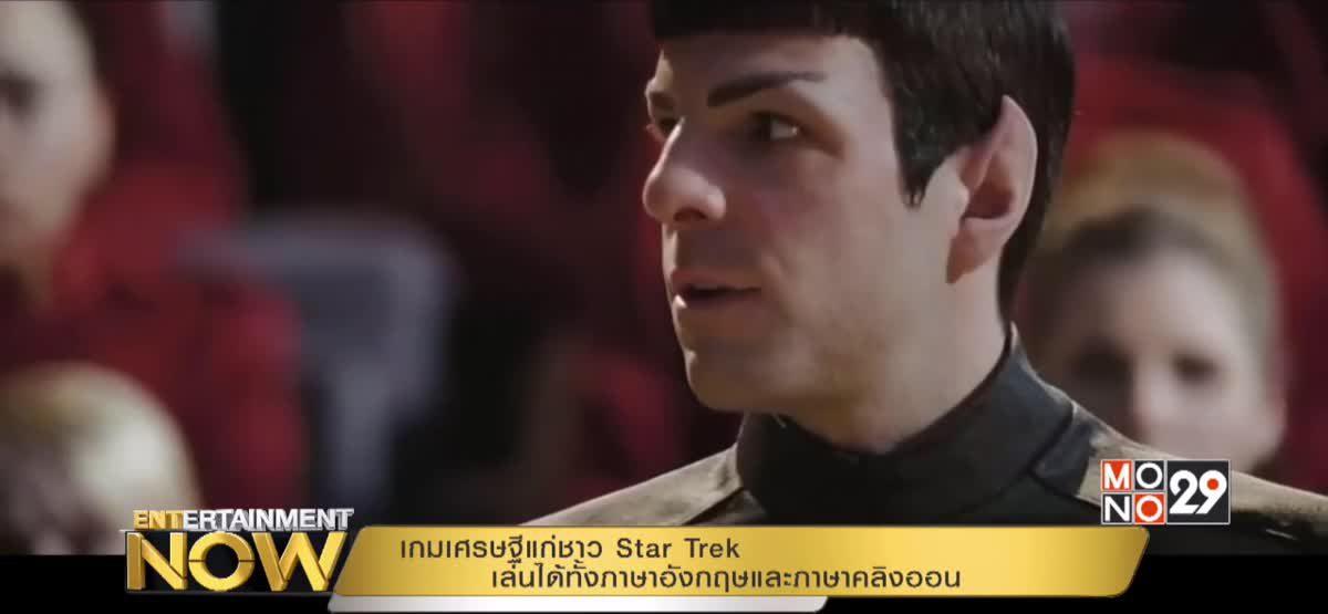 เกมเศรษฐีแก่ชาว Star Trek เล่นได้ทั้งภาษาอังกฤษและภาษาคลิงออน