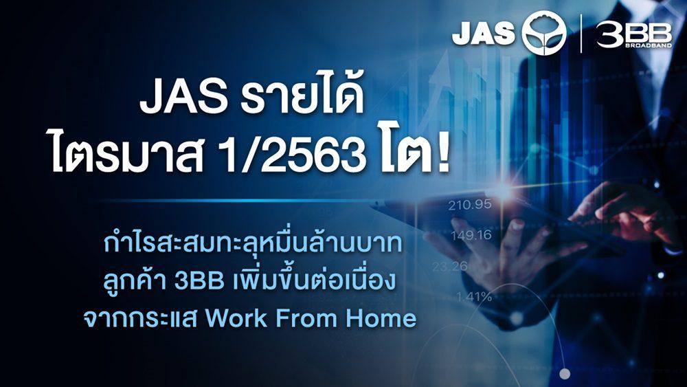JAS รายได้ไตรมาส 1/2563 โต ! กำไรสะสมทะลุหมื่นล้านบาท ลูกค้า 3BB เพิ่มขึ้นต่อเนื่องจากกระแส Work From Home