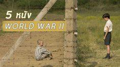 5 ลิสต์หนังสงครามโลกครั้งที่ 2