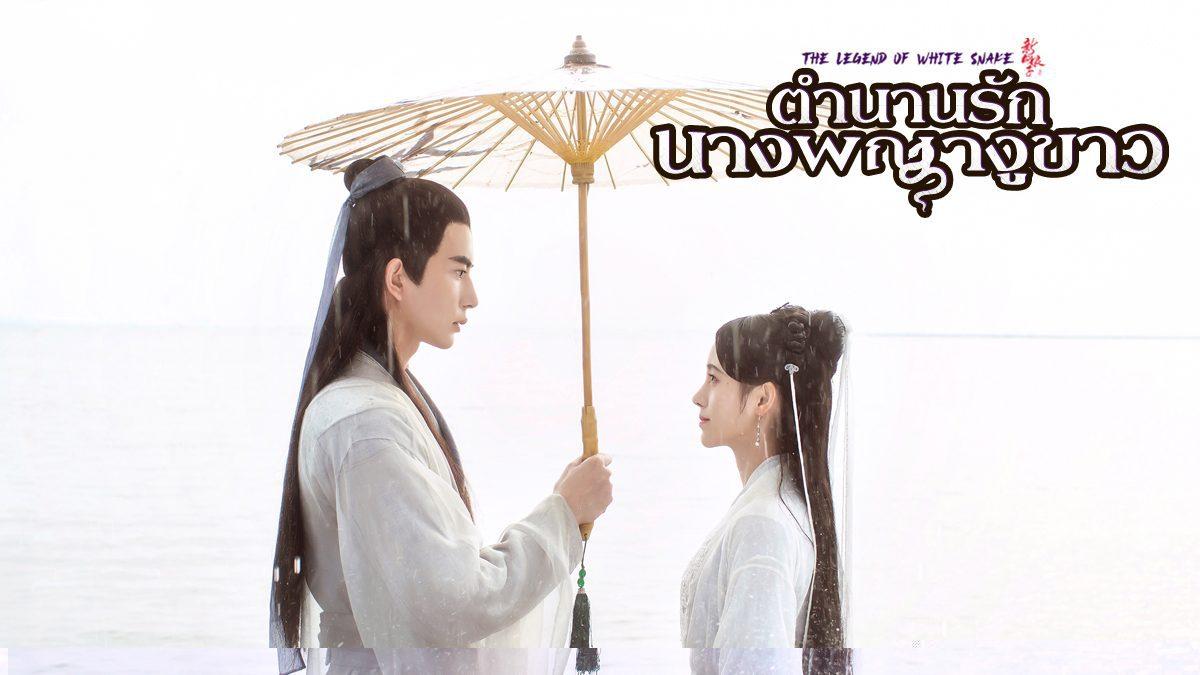 MV ซับไทยเพลง 千年等一回 (พันปีรอหวนกลับมาเพียงครั้งเดียว) Ost. ตำนานรักนางพญางูขาว